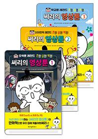 써리의 영상툰 1~3권 세트(전 3권)