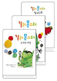 컬러 몬스터 시리즈 : 감정의 색깔 + 학교에 가다 + 컬러링북 3권 세트