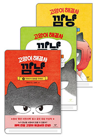 고양이 해결사 깜냥. 1~3권 세트(전 3권)