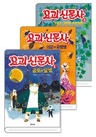 요괴 신문사. 1~3권 세트(전 3권)