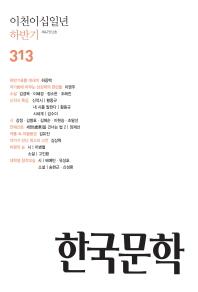 한국문학(2021 하반기)(313호)