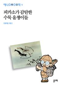 피카소가 감탄한 수묵 올챙이들 (애니고고학 9)