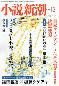 소설신조 小說新潮 2020.12
