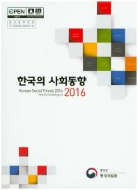 한국의 사회동향(2019)