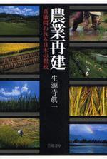 農業再建 眞價問われる日本の農政