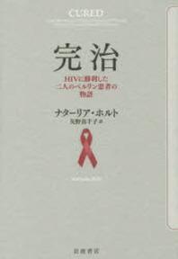 完治 HIVに勝利した二人のベルリン患者の物語