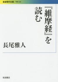 「維摩經」を讀む