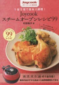 1台5役で技あり調理!JOYCOOKスチ-ムオ-ブンレシピ99 JOYCOOKオフィシャルBOOK