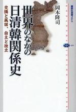 世界のなかの日淸韓關係史 交隣と屬國,自主と獨立