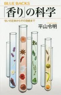 「香り」の科學 においの正體からその效能まで