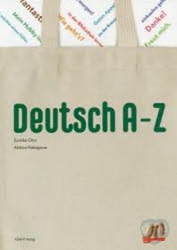 ア-.ツェット 樂しく學ぶドイツ語