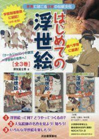 はじめての浮世繪 世界にほこる日本の傳統文化 3卷セット