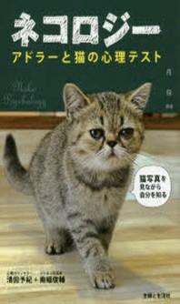 ネコロジ- アドラ-と猫の心理テスト 猫寫眞を見ながら自分を知る