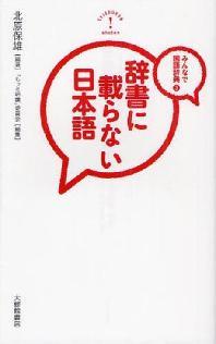 みんなで國語辭典 3