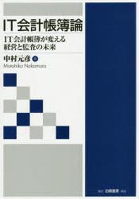 IT會計帳簿論 IT會計帳簿が變える經營と監査の未來