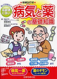 知っておきたい!!高齡者に多い病氣と藥の基礎知識