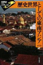 歷史世界としての東南アジア