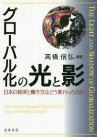 グロ-バル化の光と影 日本の經濟と動き方はどう變わったのか