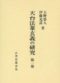 天台法華玄義の硏究 第1卷