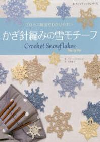 かぎ針編みの雪モチ-フ プロセス解說でわかりやすい