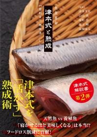 魚食革命津本式と熟成 目利き/熟成法/レシピ