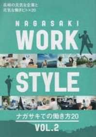 NAGASAKI WORK STYLE VOL.2