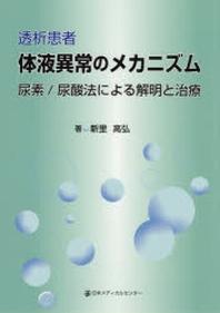 透析患者體液異常のメカニズム 尿素/尿酸法による解明と治療