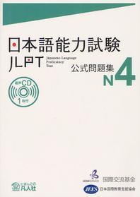 日本語能力試驗公式問題集N4