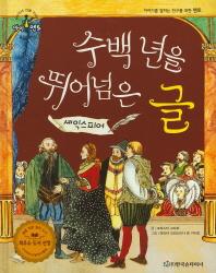 수백 년을 뛰어넘은 글: 셰익스피어