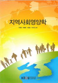 지역사회영양학(2학기, 워크북포함)