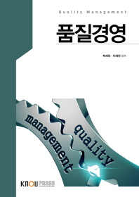 품질경영(1학기, 워크북포함)