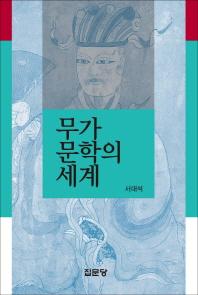 무가문학의 세계