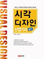 시각디자인 산업기사 실기(2010)