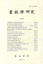 서지학연구. 44