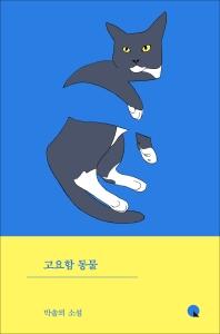 고요함 동물(큰글자도서)