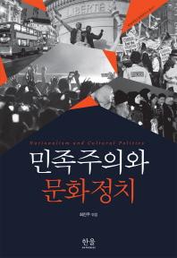 민족주의와 문화 정치
