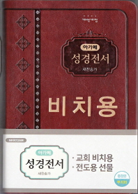 아가페 성경전서 새찬송가(중)(합본)(색인)(다크브라운)(NKR72AM비치용)(개역개정)
