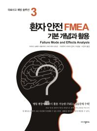 환자 안전 FMEA 기본 개념과 활용