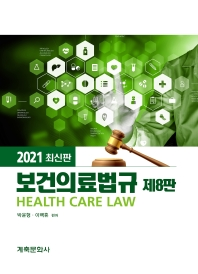 보건의료법규(2021)