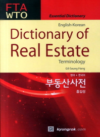 영한 부동산 사전(영어 한국어)