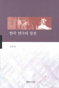 한국 연극의 정전