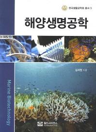 해양생명공학