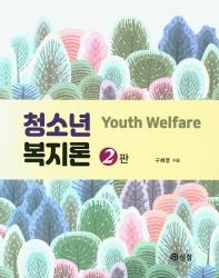 청소년 복지론
