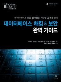 데이터베이스 해킹 & 보안 완벽 가이드