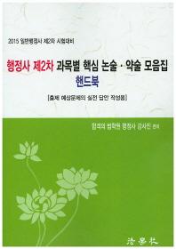 행정사 제2차 과목별 핵심 논술 약술 모음집 핸드북(2015)