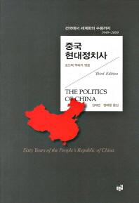 중국 현대정치사