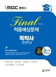 iMBC 캠퍼스 독학사 경영학과 3단계 파이널 적중예상문제(2020)