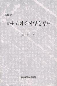 역주 고려 묘지명 집성(하)(중판)