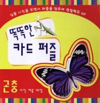 똑똑한 카드 퍼즐(곤충)