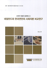 네덜란드와 한국연안의 사회자본 비교연구